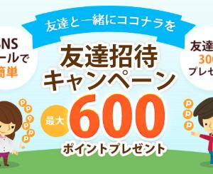 ココナラの「招待コード」でポイント(300P)をもらう方法/使う方法