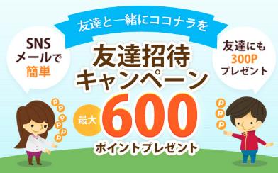 ココナラ「招待コード」で300ポイント(登録Pとあわせて600ポイント)もらう方法/使う方法