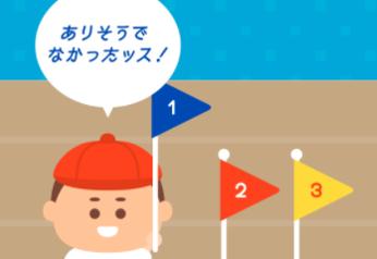 """【順一くん】を使ってみた!シンプルな""""SEO対策ツール""""で、ブログのモチベーションがアップ!"""