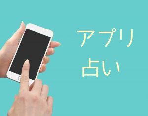 オススメ【占いアプリ】!たった330円で「占い師」のスキルがアップする